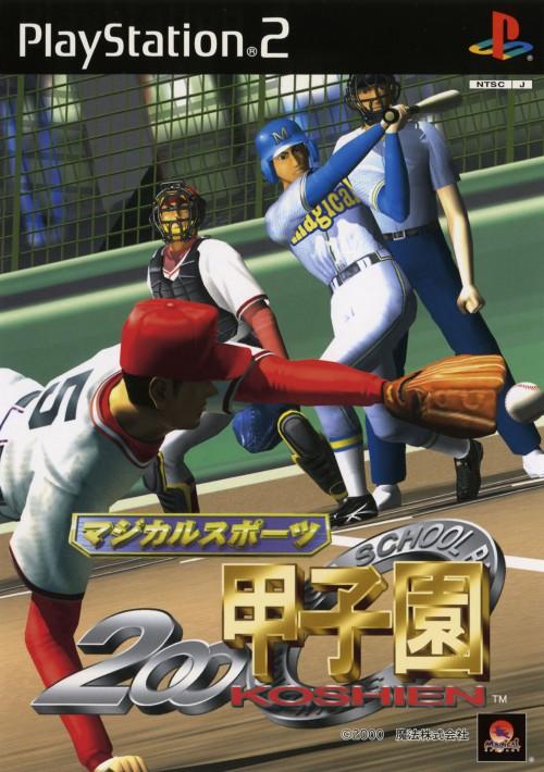 【中古】マジカルスポーツ 2000甲子園