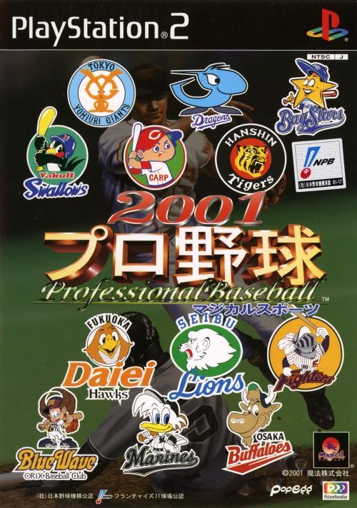 【中古】マジカルスポーツ 2001プロ野球