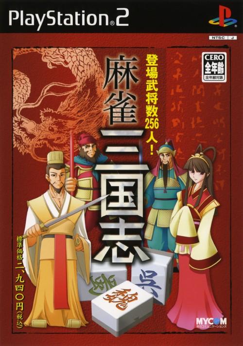 【中古】麻雀三国志