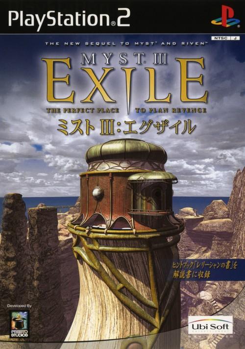 【中古】MYST3 EXILE