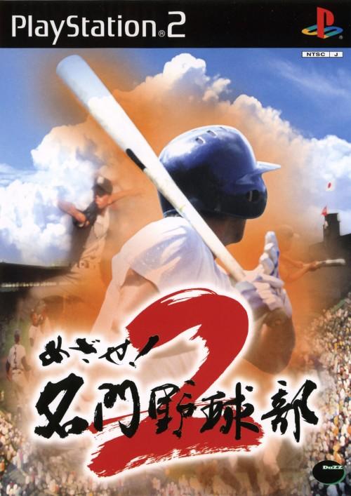 【中古】めざせ!名門野球部2