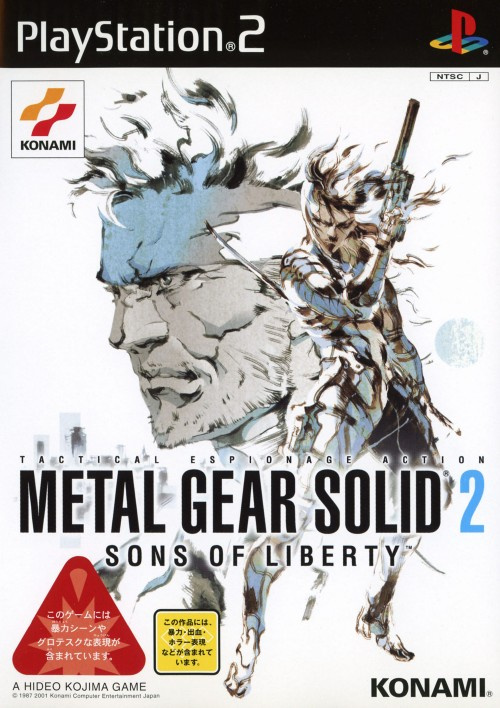 【中古】METAL GEAR SOLID2 SONS OF LIBERTY