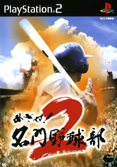 【中古】めざせ!名門野球部2 廉価版