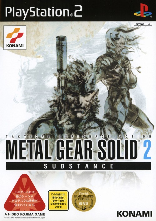 【中古】METAL GEAR SOLID2 SUBSTANCE