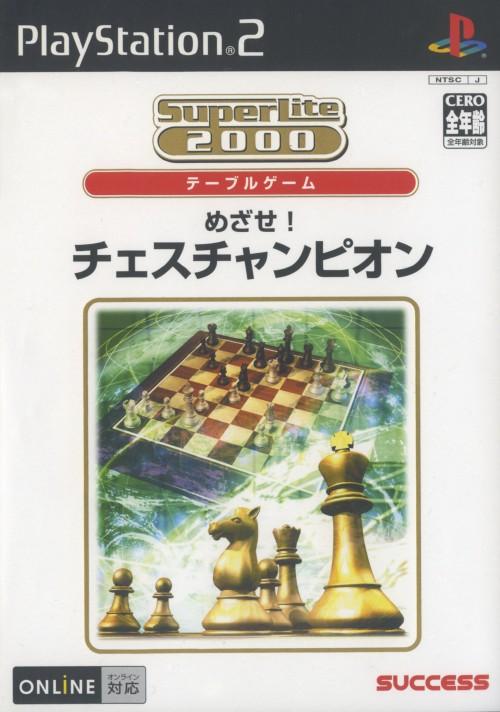 【中古】めざせ! チェスチャンピオン SuperLite 2000 vol.26