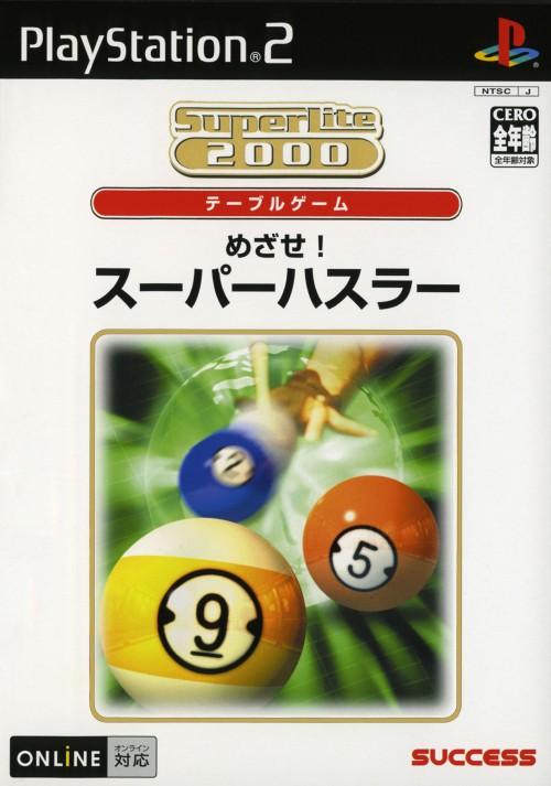 【中古】めざせ! スーパーハスラー SuperLite 2000 vol.27