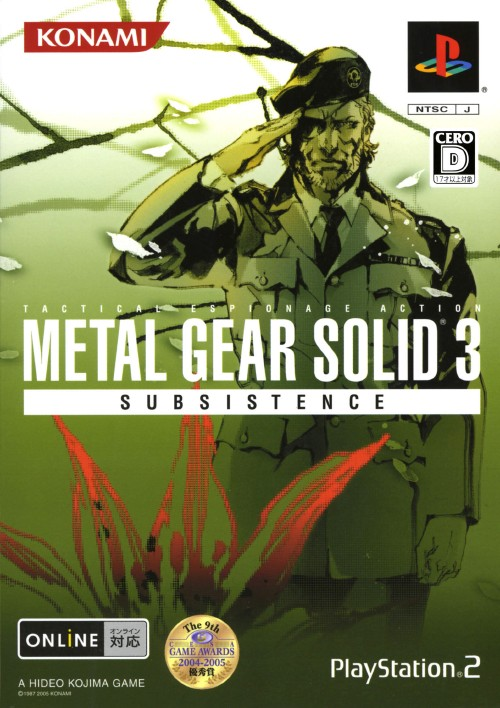 【中古】METAL GEAR SOLID3 SUBSISTENCE (初回版)