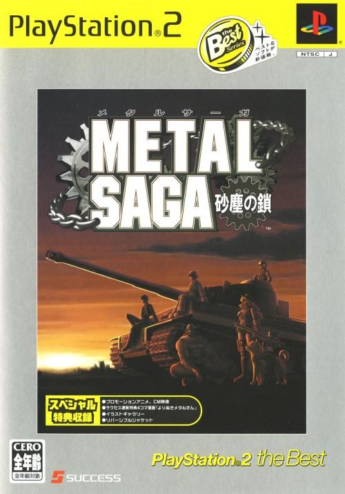 【中古】メタルサーガ 〜砂塵の鎖〜 PlayStation2 the Best