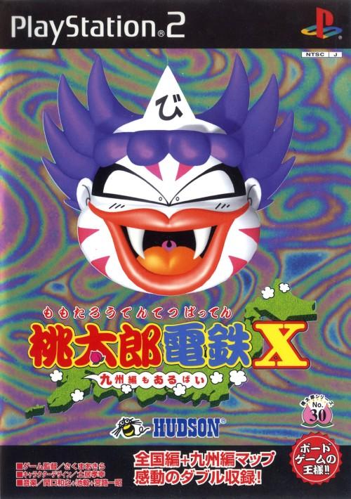 【中古】桃太郎電鉄X(バッテン) 〜九州編もあるばい〜