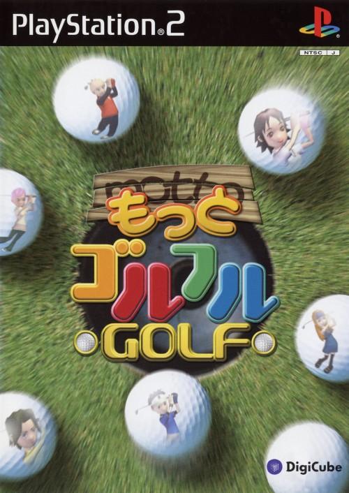 【中古】もっとゴルフルGOLF