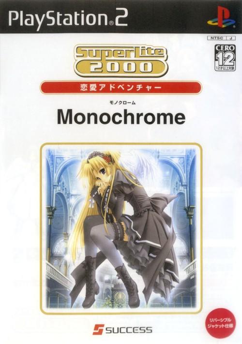 【中古】Monochrome SuperLite 2000 vol.35