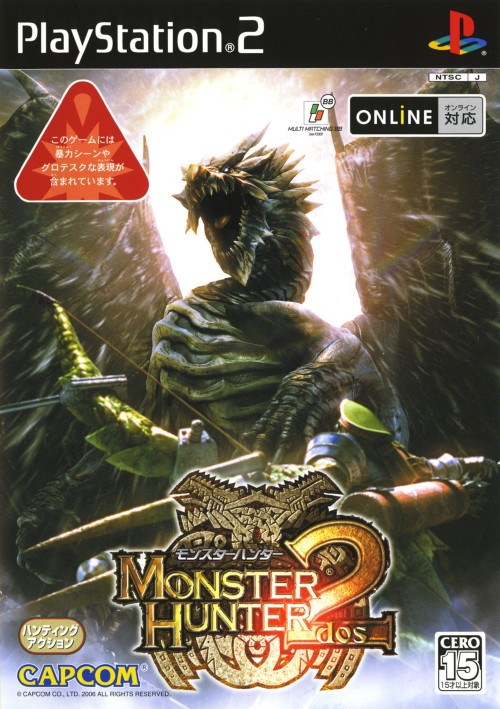 【中古】MONSTER HUNTER 2(dos)