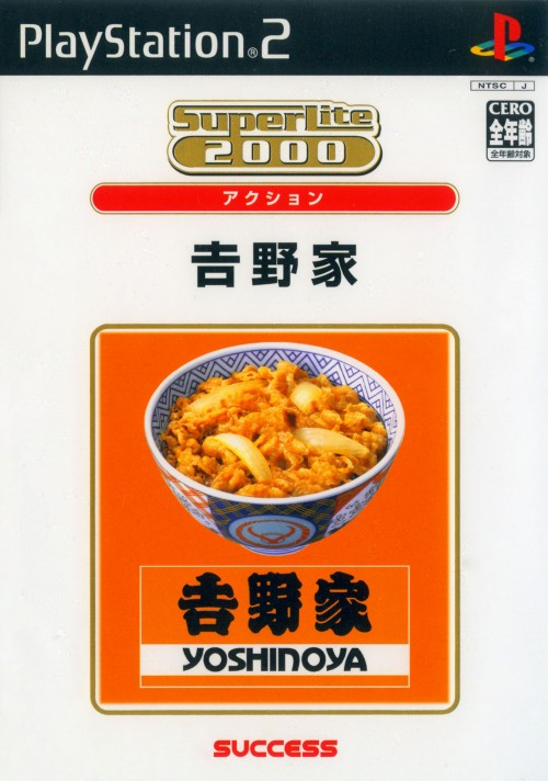 【中古】吉野家 YOSHINOYA SuperLite 2000 vol.30