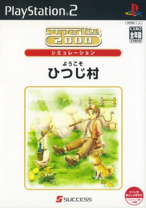 【中古】ようこそ ひつじ村 SuperLite 2000 vol.36