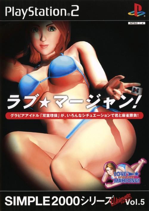 【中古】ラブ★マージャン! SIMPLE2000シリーズ アルティメット Vol.5
