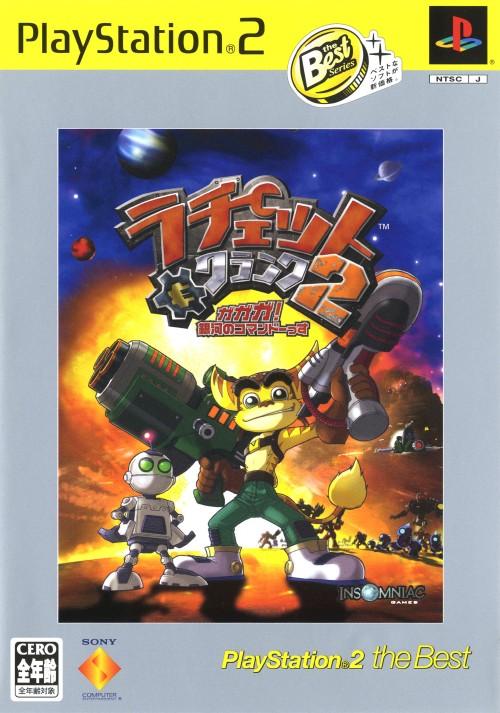 【中古】ラチェット&クランク2 ガガガ! 銀河のコマンドーっす PlayStation2 the Best