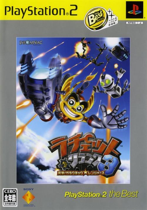 【中古】ラチェット&クランク3 突撃!ガラクチック★レンジャーズ PlayStation2 the Best