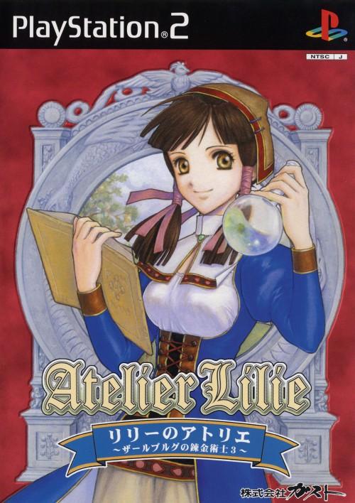 【中古】リリーのアトリエ 〜ザールブルグの錬金術士3〜