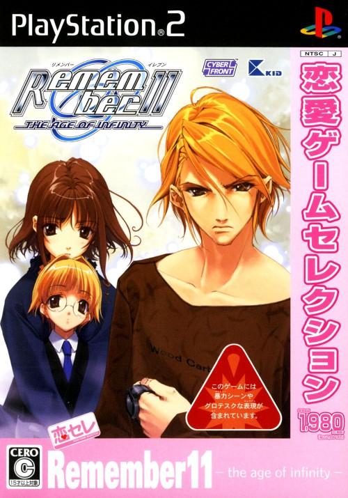 【中古】Remember11 〜the age of infinity〜 恋愛ゲームセレクション