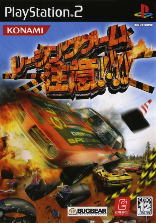 【中古】レーシングゲーム「注意!!!!」