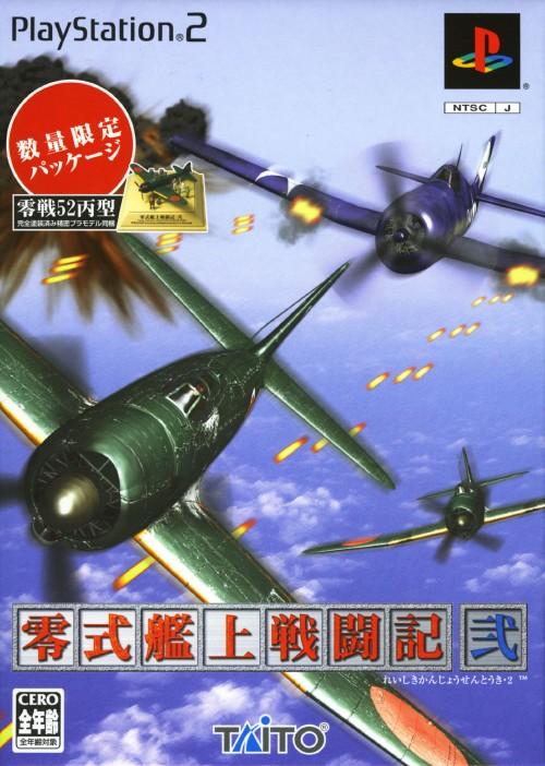 【中古】零式艦上戦闘記 弐 (限定版)