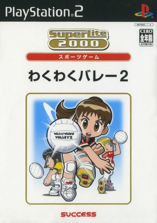 【中古】わくわくバレー2 SuperLite 2000 vol.18