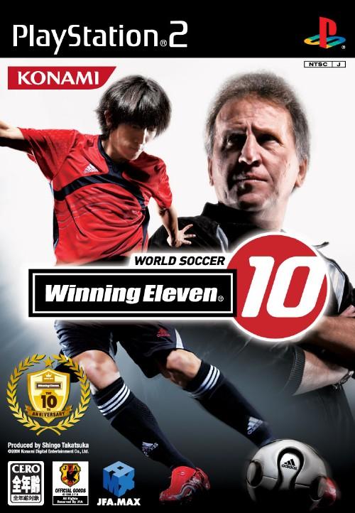 【中古】ワールドサッカーウイニングイレブン10