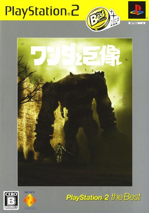 【中古】ワンダと巨像 PlayStation2 the Best