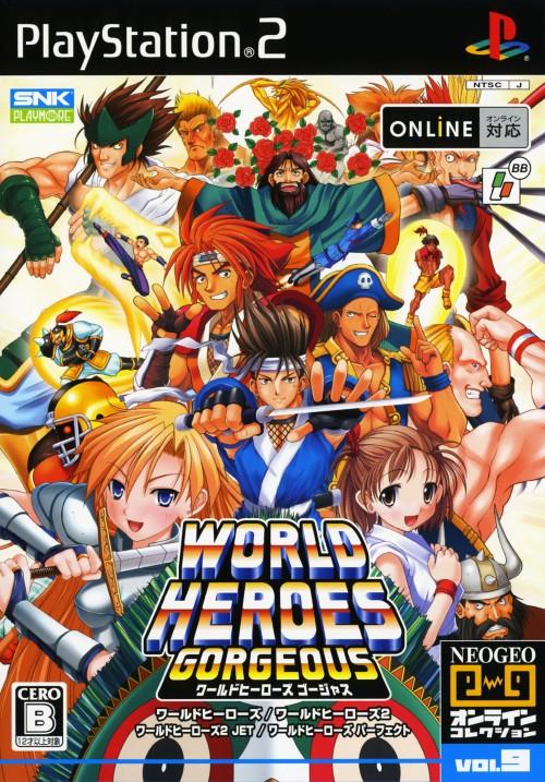 【中古】ワールドヒーローズ ゴージャス NEOGEOオンラインコレクション vol.9