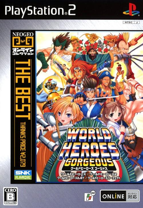 【中古】ワールドヒーローズ ゴージャス NEOGEOオンラインコレクション THE BEST