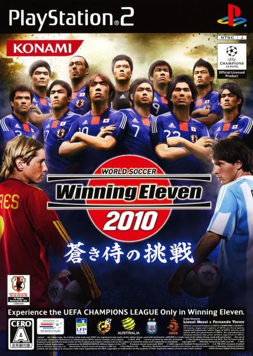 【中古】ワールドサッカーウイニングイレブン2010 蒼き侍の挑戦