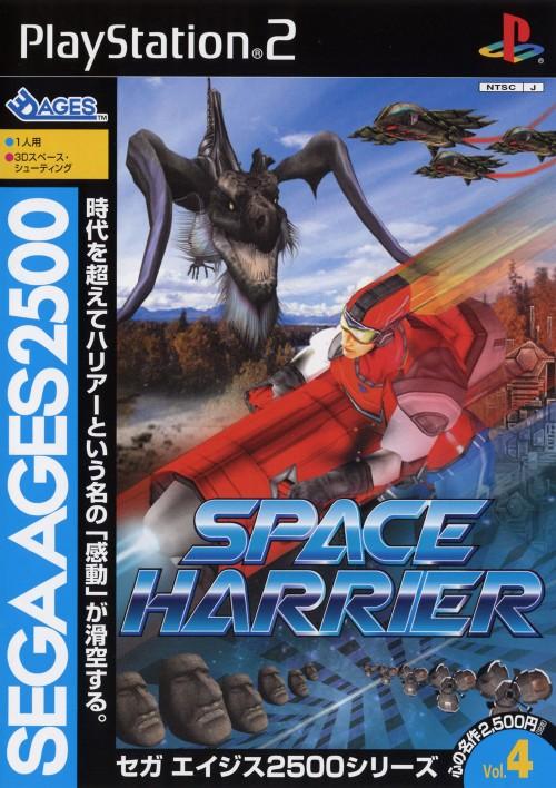 【中古】スペースハリアー SEGA AGES 2500シリーズ Vol.4