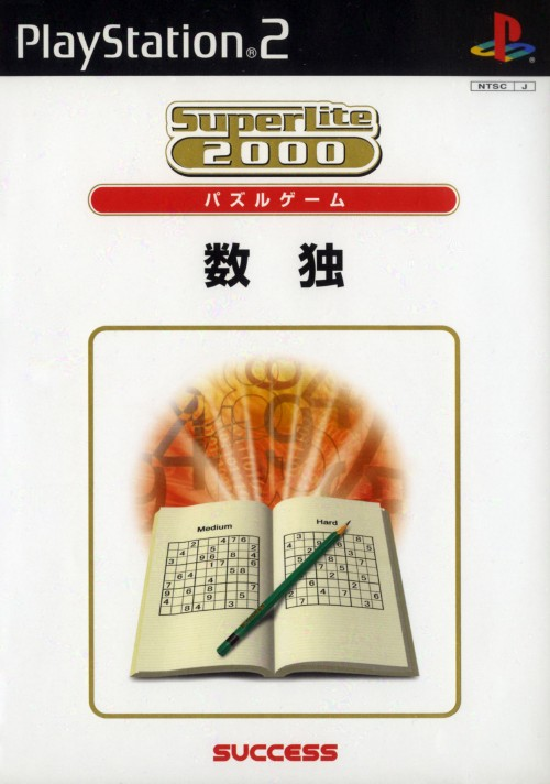【中古】数独 SuperLite 2000 vol.12