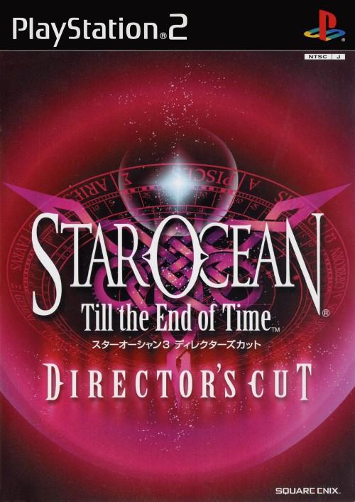 【中古】スターオーシャン3 Till the End of Time ディレクターズカット