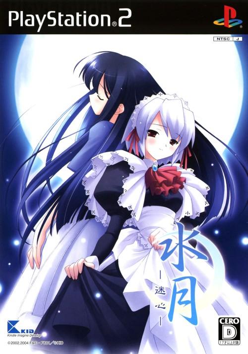 【中古】水月 〜迷心〜