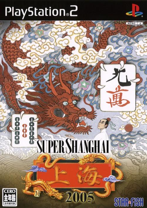 【中古】スーパー上海2005