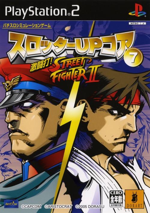 【中古】スロッターUPコア7 激闘打!ストリートファイター2