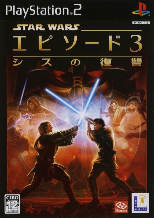 【中古】スター・ウォーズ エピソード3 シスの復讐