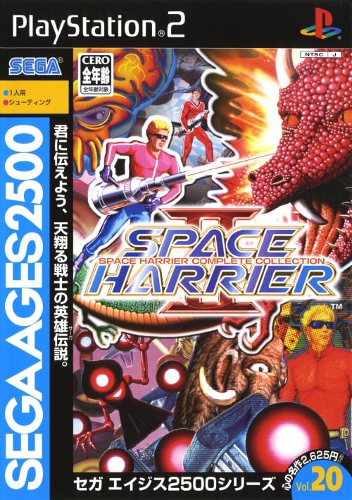 【中古】スペースハリアー2 〜スペースハリアーコンプリートコレクション〜 SEGA AGES 2500シリーズ Vol.20