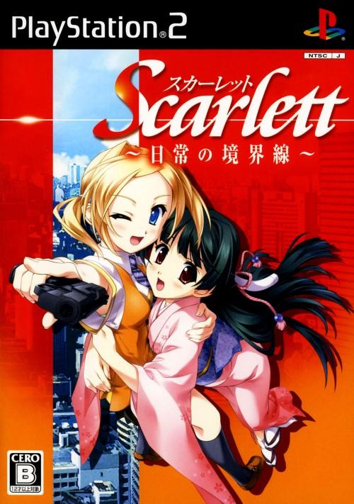 【中古】スカーレット 〜日常の境界線〜