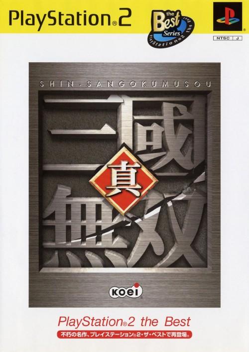 【中古】真・三國無双 PlayStation2 the Best