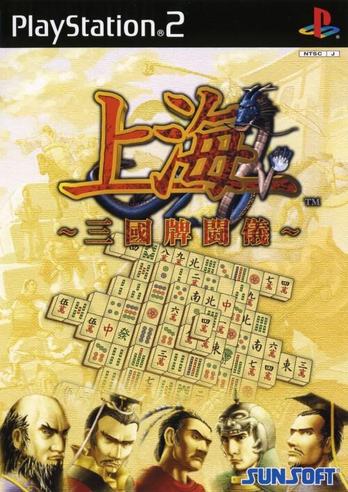 【中古】上海 三国牌闘儀