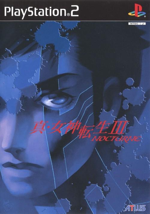 【中古】真・女神転生3 NOCTURNE (限定版)
