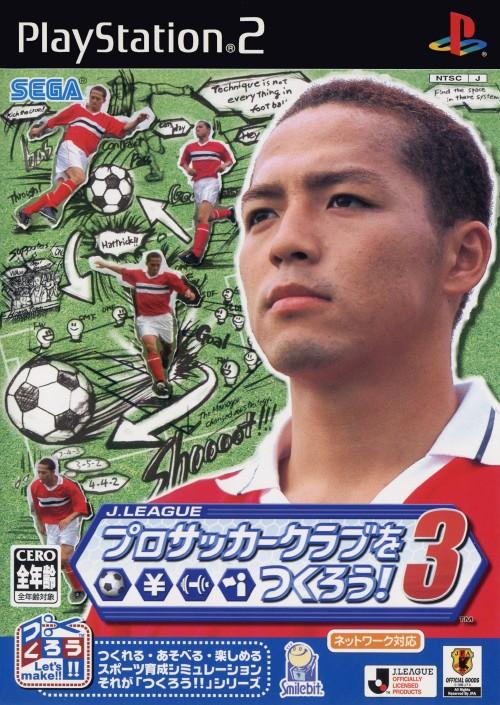 【中古】J.LEAGUE プロサッカークラブをつくろう!3