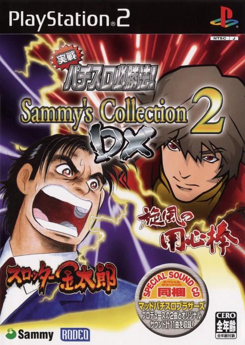 【中古】実戦パチスロ必勝法! Sammy's Collection2 DX (限定版)