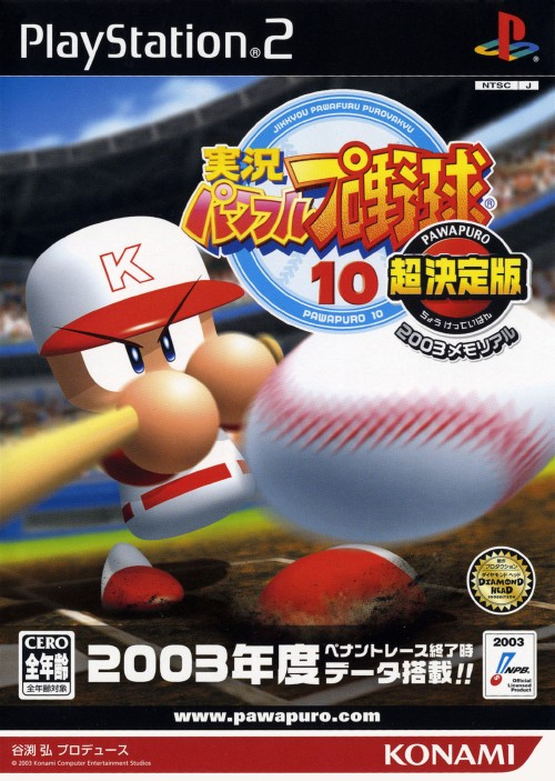 【中古】実況パワフルプロ野球10 超決定版 2003メモリアル