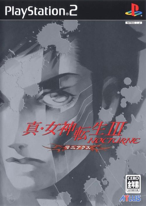 【中古】真・女神転生3 NOCTURNE マニアクス