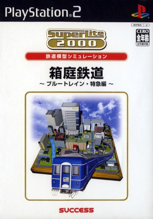 【中古】箱庭鉄道 〜ブルートレイン・特急編〜 SuperLite 2000 vol.17