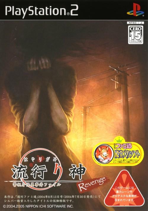 【中古】流行り神Revenge 警視庁怪異事件ファイル