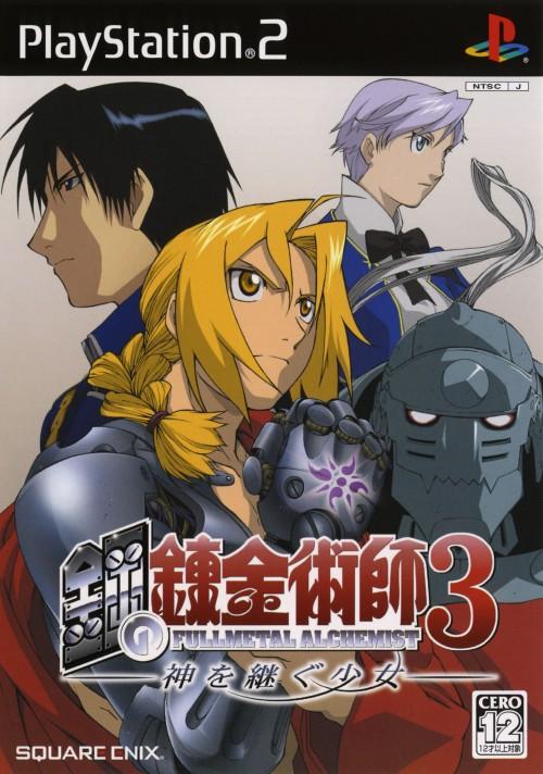 【中古】鋼の錬金術師3 神を継ぐ少女